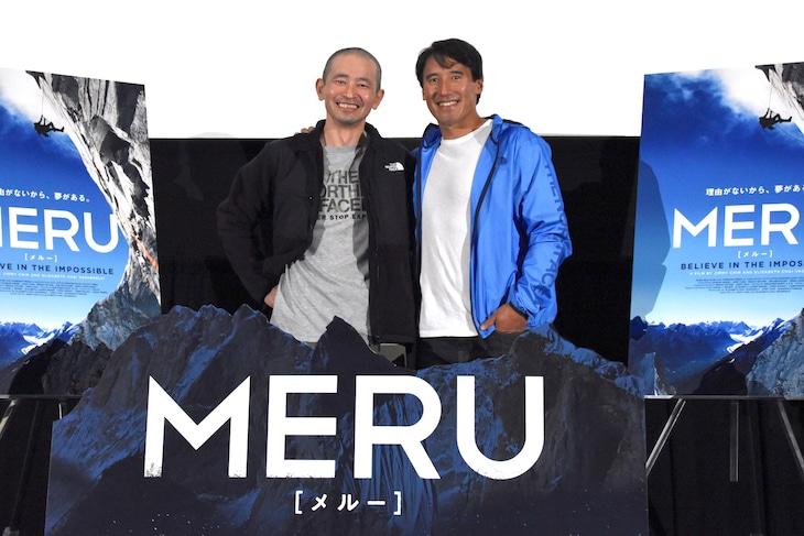 「MERU/メルー」ジャパンプレミアの様子。左から登山家の馬目弘仁、ジミー・チン。