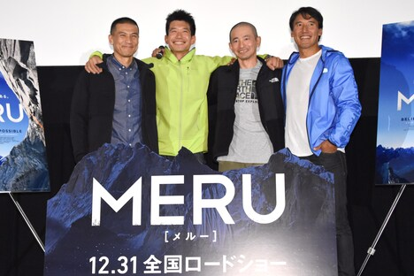 「MERU/メルー」ジャパンプレミアの様子。左からプロフリークライマーの平山ユージ、登山家の花谷泰広、馬目弘仁、ジミー・チン。