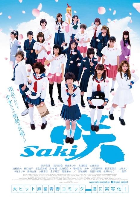 映画「咲-Saki-」ポスタービジュアル