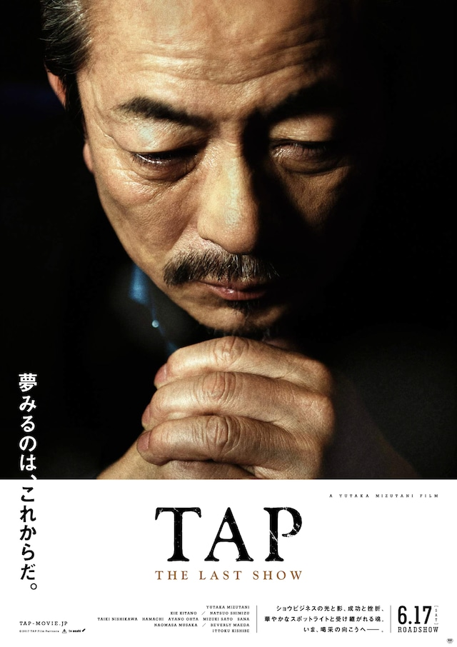 「TAP -THE LAST SHOW-」第1弾ポスタービジュアル