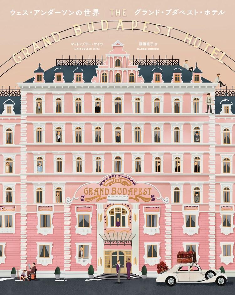「ウェス・アンダーソンの世界 グランド・ブダペスト・ホテル」表紙