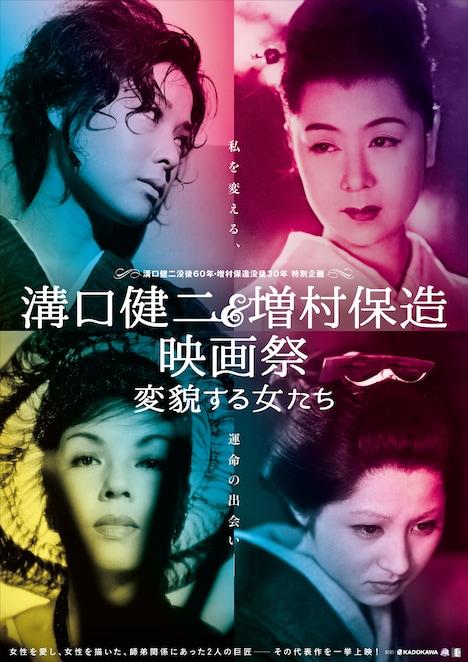 「溝口健二&増村保造映画祭 変貌する女たち」ポスタービジュアル
