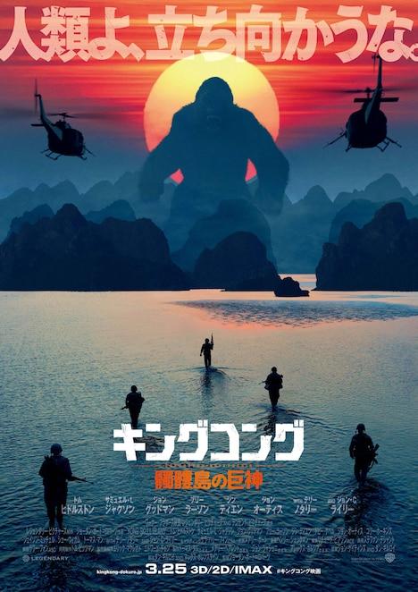 「キングコング:髑髏島の巨神」ポスタービジュアル