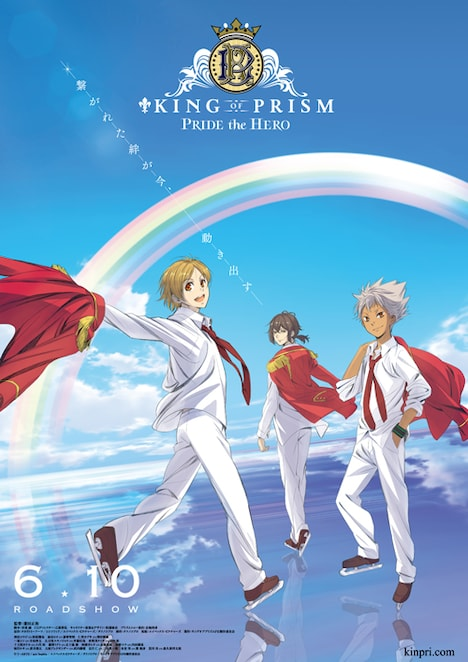 「KING OF PRISM -PRIDE the HERO-」メインビジュアル