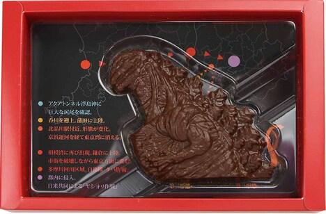 シン・ゴジラ レリーフ(1620円)