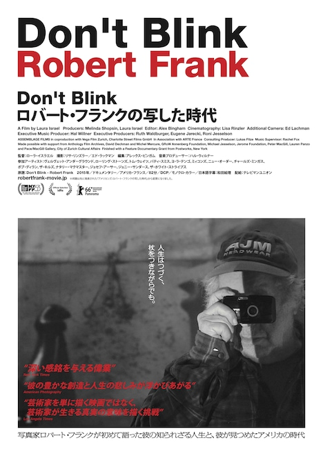 「Don't Blink ロバート・フランクの写した時代」メインビジュアル