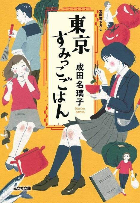 成田名璃子「東京すみっこごはん」(光文社文庫刊)