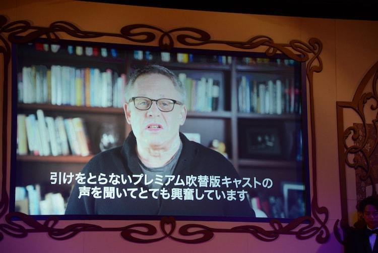 監督のビル・コンドンによるメッセージ映像。