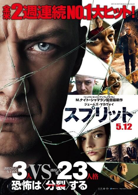 「スプリット」日本版ポスタービジュアル