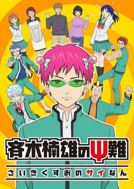 アニメ「斉木楠雄のΨ難」メインビジュアル