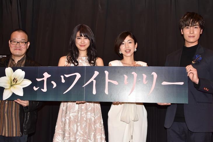 「ホワイトリリー」初日舞台挨拶の様子。左から中田秀夫、飛鳥凛、山口香緒里、町井祥真。