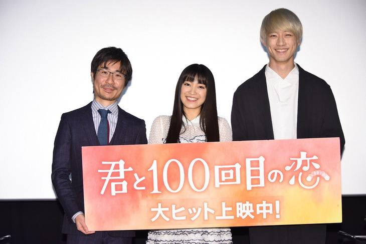 「君と100回目の恋」舞台挨拶。左から月川翔、miwa、坂口健太郎。