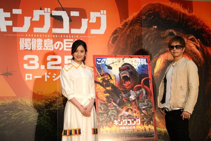 「キングコング:髑髏島の巨神」公開アフレコにて、左から佐々木希、GACKT。