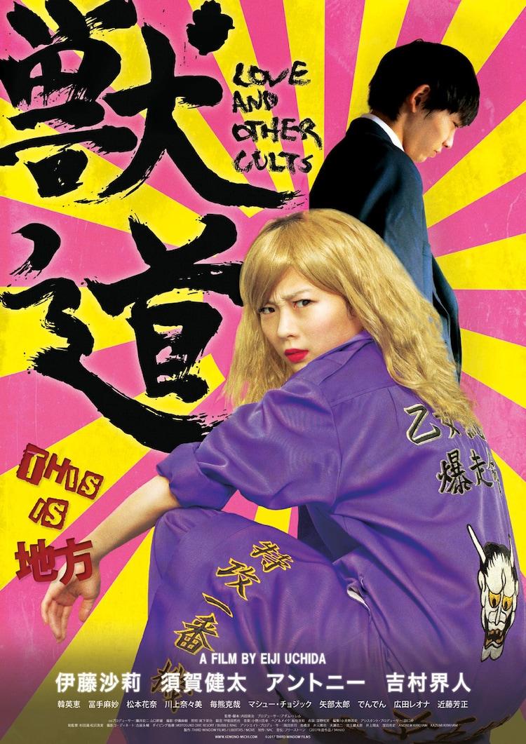 「獣道」ポスタービジュアル