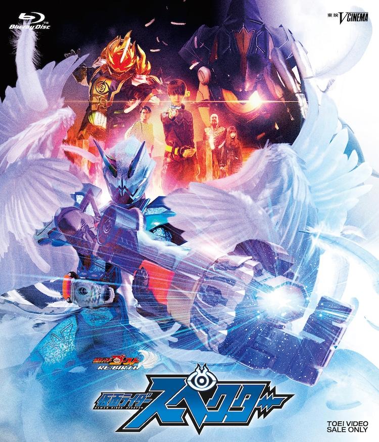 「ゴーストRE:BIRTH 仮面ライダースペクター」Blu-rayジャケット