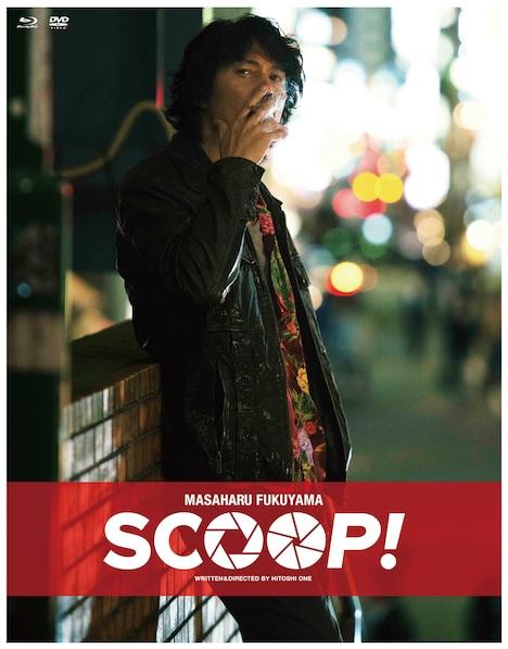 「SCOOP!」豪華版Blu-ray & DVDジャケット