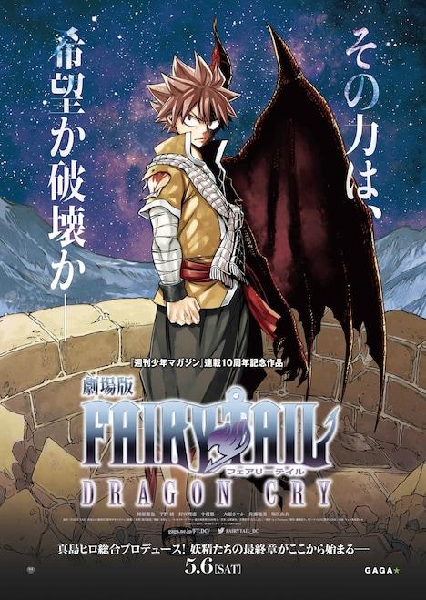 「劇場版FAIRY TAIL -DRAGON CRY-」ポスタービジュアル