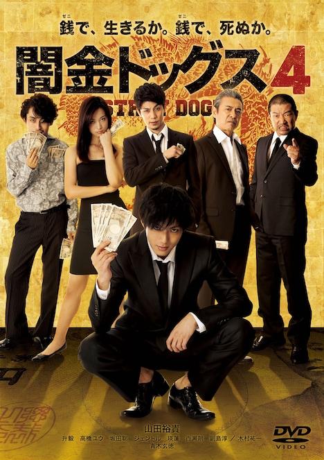 「闇金ドッグス4」DVDジャケット