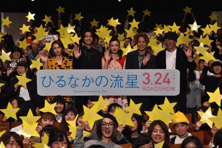 映画「ひるなかの流星」完成披露舞台挨拶の様子。