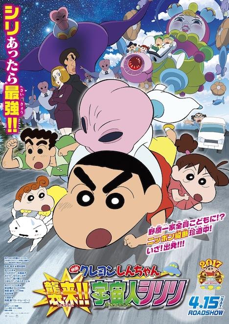 「映画クレヨンしんちゃん 襲来!! 宇宙人シリリ」ポスタービジュアル