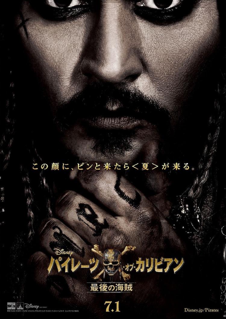 「パイレーツ・オブ・カリビアン/最後の海賊」日本版ポスター
