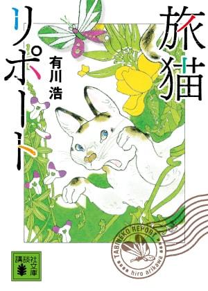 「旅猫リポート」書影 (c)有川浩/講談社