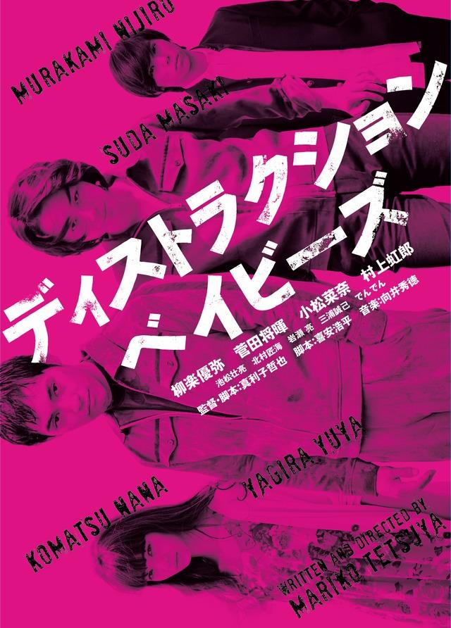 「ディストラクション・ベイビーズ」特別版ソフト(販売中)に付属するアウタースリーブケースビジュアル。 Blu-ray 特別版2枚組(BD+DVD):6048円 DVD 特別版2枚組:5076円 発売・販売元:松竹 (c)2016「ディストラクション・ベイビーズ」製作委員会