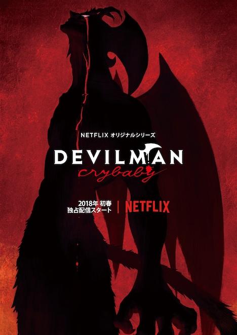 「DEVILMAN crybaby」ビジュアル