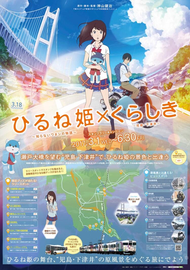 「ひるね姫 ~知らないワタシの物語~」倉敷キャンペーンのポスター。