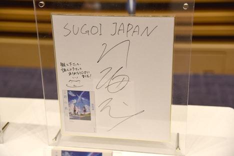 会場に展示された新海誠の色紙。