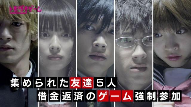 ドラマ「トモダチゲーム」予告編ビジュアル
