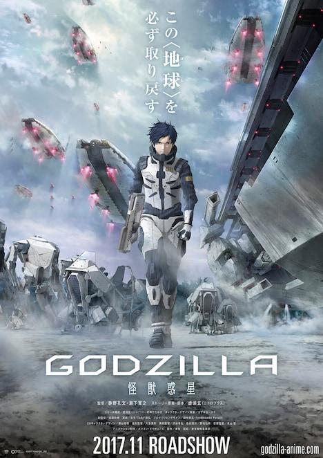 「GODZILLA 怪獣惑星」ティザービジュアル