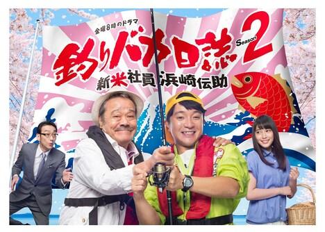 「釣りバカ日誌 Season2 新米社員 浜崎伝助」メインビジュアル