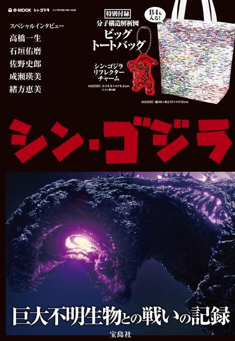 「シン・ゴジラ 巨大不明生物との戦いの記録」表紙(宝島社)