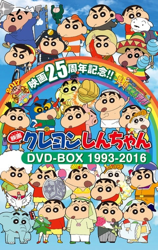 「映画クレヨンしんちゃん DVD-BOX 1993-2016」ビジュアル