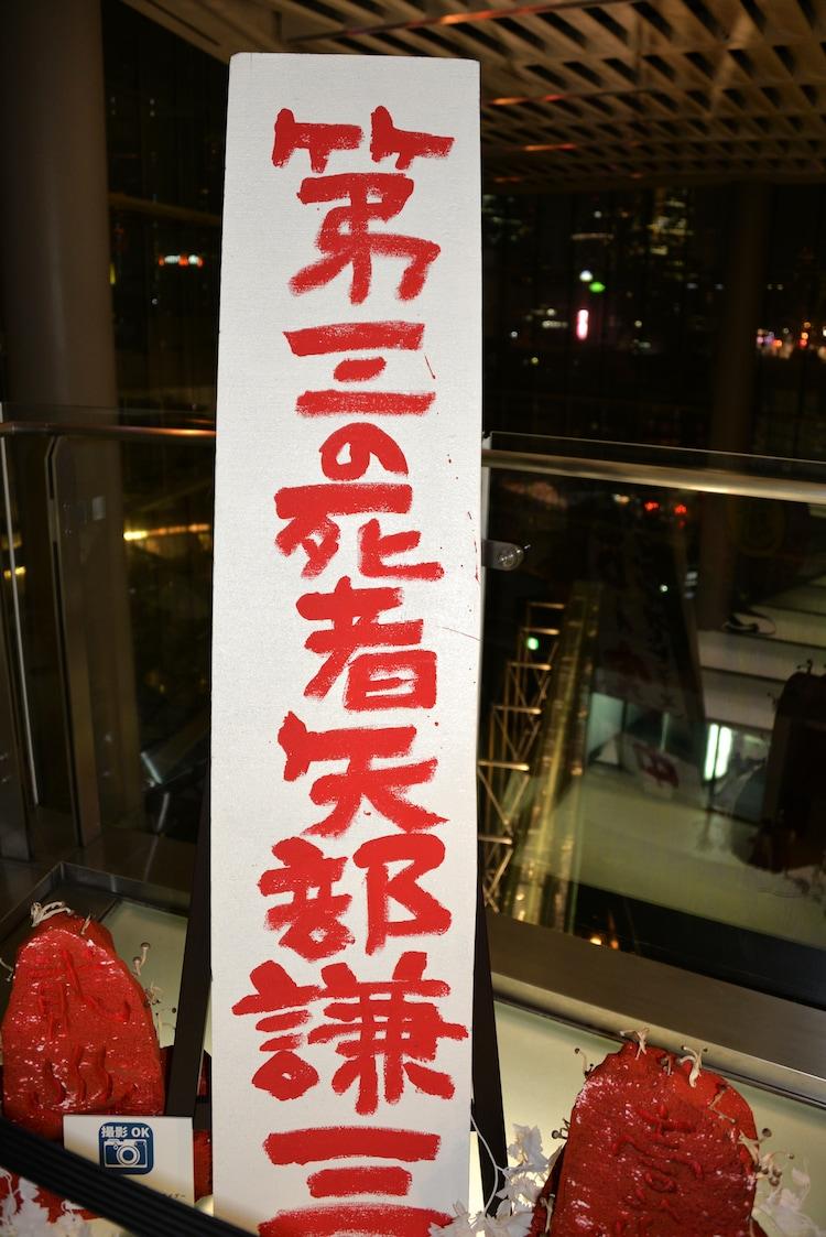 「警部補 矢部謙三~人工頭脳(ZUNOU)VS人工頭毛(ZUMOU)~」配信記念イベントの会場展示物。