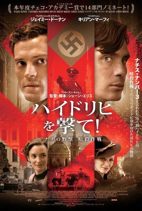 「ハイドリヒを撃て!『ナチの野獣』暗殺作戦」ビジュアル