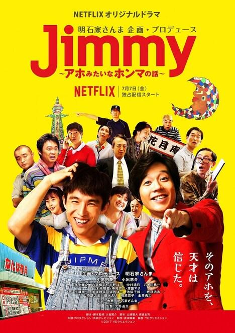 「Jimmy ~アホみたいなホンマの話~」キービジュアル (c)2017YDクリエイション