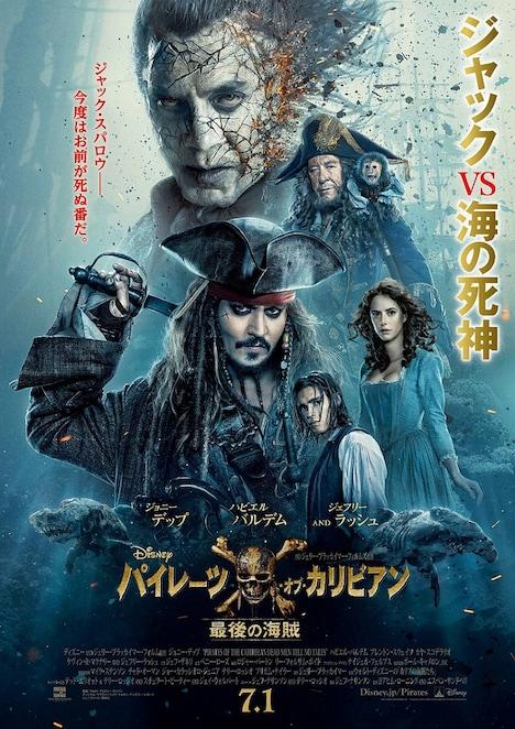 「パイレーツ・オブ・カリビアン/最後の海賊」新ポスタービジュアル
