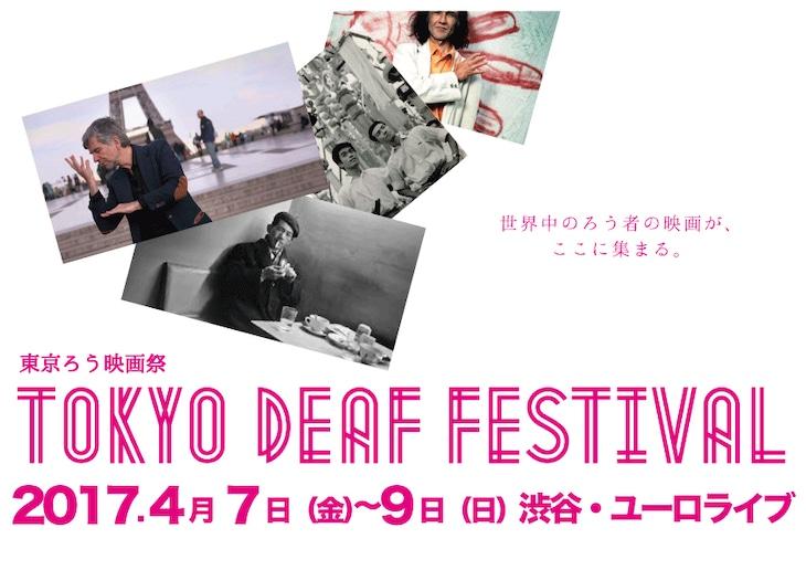 「東京ろう映画祭」