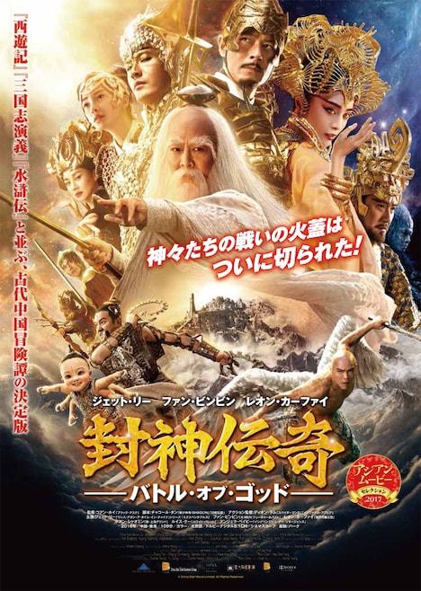 「封神伝奇-バトル・オブ・ゴッド-」ポスタービジュアル (c)China Star Movie Limited All Rights Reserved.