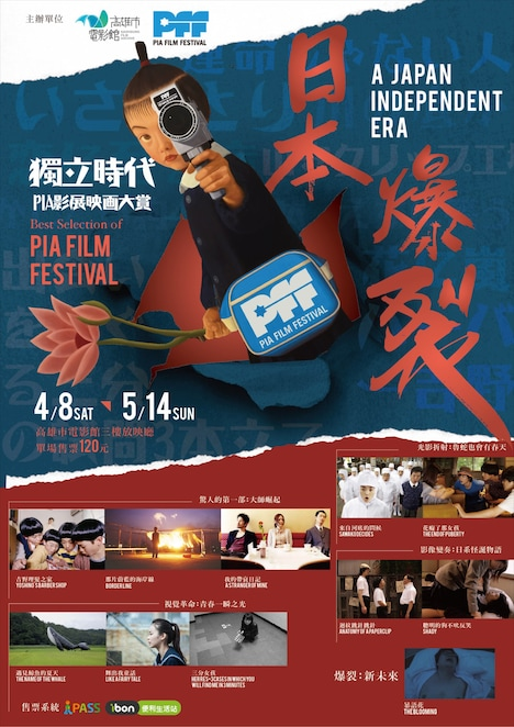 特集上映「日本爆裂。獨立時代- PIA影展映畫大賞」ビジュアル