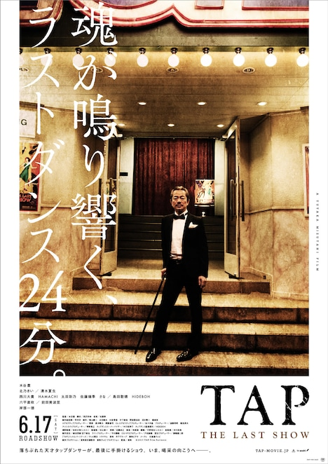 「TAP -THE LAST SHOW-」新ポスタービジュアル