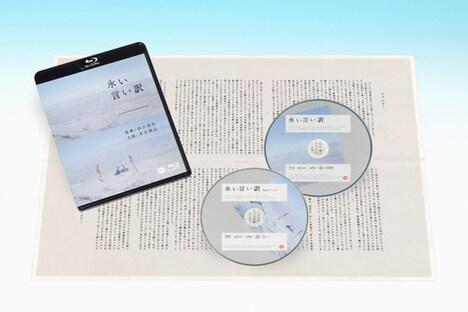 「永い言い訳」Blu-rayの展開図。