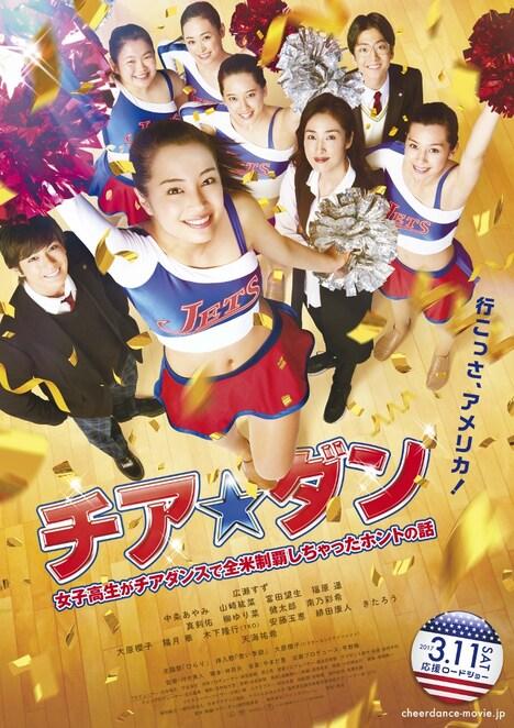 「チア☆ダン~女子高生がチアダンスで全米制覇しちゃったホントの話~」ビジュアル