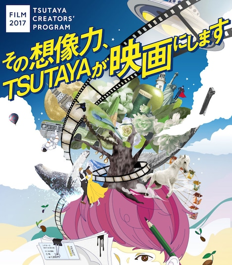 「TSUTAYA CREATORS' PROGRAM FILM 2017」ビジュアル