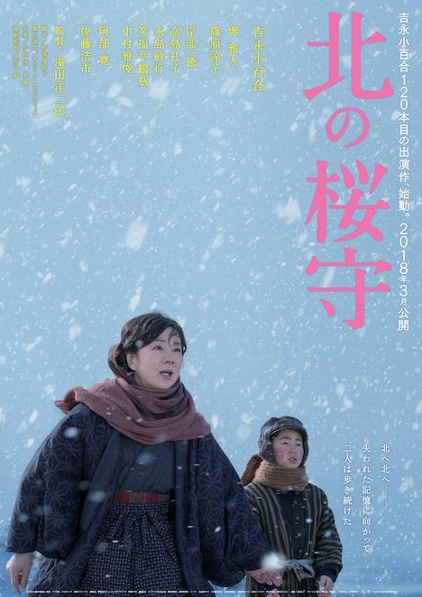 「北の桜守」ティザーポスタービジュアル