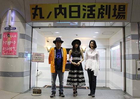「ANTIPORNO」舞台挨拶の登壇者たち。左から園子温、冨手麻妙、筒井真理子。