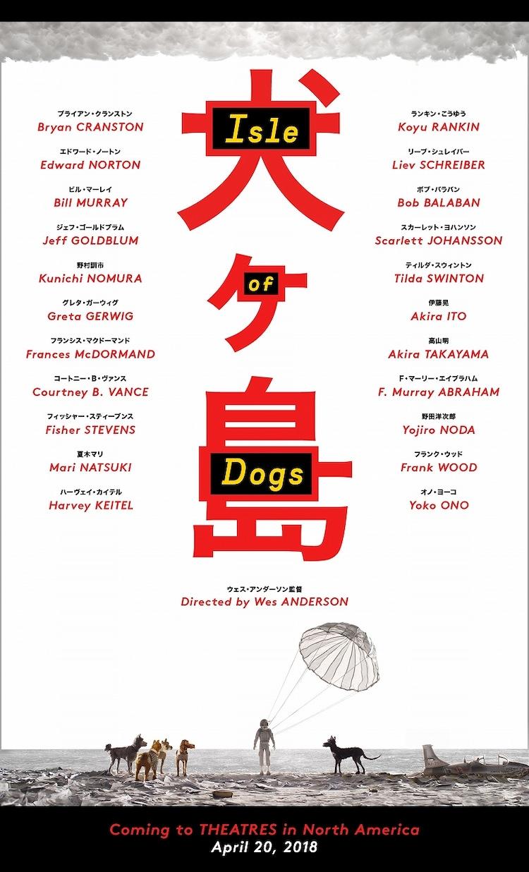 「犬ヶ島」Web版ポスタービジュアル