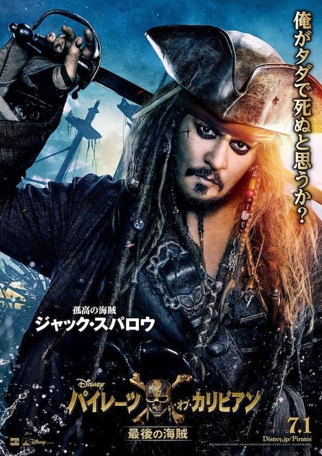 ジョニー・デップ演じるジャック・スパロウのキャラクターポスター。